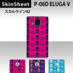 ELUGA V P-06D  専用 スキンシート 裏面 【 スカルライン02 柄】
