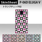 ELUGA V P-06D  専用 スキンシート 裏面 【 トランプチェック02 柄】