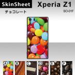 Xperia Z1 SO-01F  専用 スキンシート 裏面 【 チョコレート 柄】