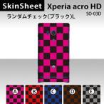 Xperia acro HD SO-03D  専用 スキンシート 裏面 【 ランダムチェック(ブラック) 柄】