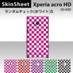 Xperia acro HD SO-03D  専用 スキンシート 裏面 【 ランダムチェックスモール(ホワイト) 柄】