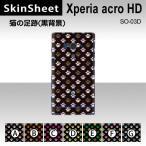 Xperia acro HD SO-03D  専用 スキンシート 裏面 【 猫の足跡(黒背景) 柄】