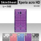 Xperia acro HD SO-03D  専用 スキンシート 裏面 【 レース02 柄】