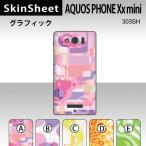 AQUOS PHONE Xx mini 303SH  専用 スキンシート 裏面 【 グラフィック 柄】