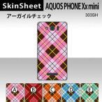 AQUOS PHONE Xx mini 303SH  専用 スキンシート 裏面 【 アーガイルチェック 柄】