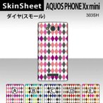 AQUOS PHONE Xx mini 303SH  専用 スキンシート 裏面 【 ダイヤ(スモール) 柄】