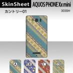 AQUOS PHONE Xx mini 303SH  専用 スキンシート 裏面 【 カントリー01 柄】