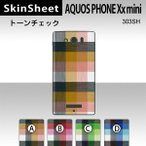 AQUOS PHONE Xx mini 303SH  専用 スキンシート 裏面 【 トーンチェック 柄】
