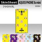 AQUOS PHONE Xx mini 303SH  専用 スキンシート 裏面 【 フクロウズ 柄】