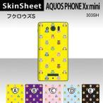 AQUOS PHONE Xx mini 303SH  専用 スキンシート 裏面 【 フクロウズ(スモール) 柄】