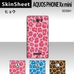 AQUOS PHONE Xx mini 303SH  専用 スキンシート 裏面 【 ヒョウ 柄】