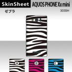 AQUOS PHONE Xx mini 303SH  専用 スキンシート 裏面 【 ゼブラ 柄】