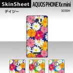 AQUOS PHONE Xx mini 303SH  専用 スキンシート 裏面 【 デイジー 柄】