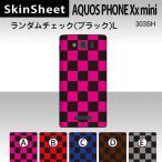 AQUOS PHONE Xx mini 303SH  専用 スキンシート 裏面 【 ランダムチェック(ブラック) 柄】
