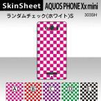 AQUOS PHONE Xx mini 303SH  専用 スキンシート 裏面 【 ランダムチェックスモール(ホワイト) 柄】