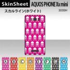AQUOS PHONE Xx mini 303SH  専用 スキンシート 裏面 【 スカルライン(ホワイト) 柄】