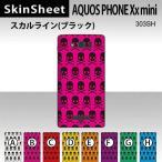 AQUOS PHONE Xx mini 303SH  専用 スキンシート 裏面 【 スカルライン(ブラック) 柄】
