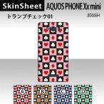 AQUOS PHONE Xx mini 303SH  専用 スキンシート 裏面 【 トランプチェック01 柄】