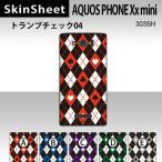 AQUOS PHONE Xx mini 303SH  専用 スキンシート 裏面 【 トランプチェック04 柄】