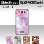 AQUOS PHONE Xx mini 303SH  専用 スキンシート 裏面 【 和文様・華 柄】