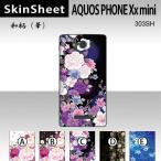 AQUOS PHONE Xx mini 303SH  専用 スキンシート 裏面 【 和柄(華) 柄】