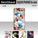 AQUOS PHONE Xx mini 303SH  専用 スキンシート 裏面 【 小粋 柄】