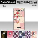AQUOS PHONE Xx mini 303SH  専用 スキンシート 裏面 【 市松 柄】