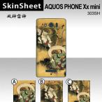 AQUOS PHONE Xx mini 303SH  専用 スキンシート 裏面 【 風神雷神 柄】