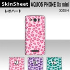AQUOS PHONE Xx mini 303SH  専用 スキンシート 裏面 【 レオハート 柄】