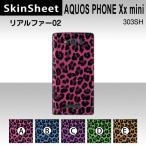 AQUOS PHONE Xx mini 303SH  専用 スキンシート 裏面 【 リアルファー02 柄】