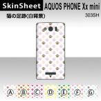 AQUOS PHONE Xx mini 303SH  専用 スキンシート 裏面 【 猫の足跡(白背景) 柄】