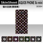 AQUOS PHONE Xx mini 303SH  専用 スキンシート 裏面 【 猫の足跡(黒背景) 柄】