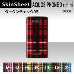 AQUOS PHONE Xx mini 303SH  専用 スキンシート 裏面 【 タータンチェック03 柄】