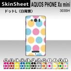 AQUOS PHONE Xx mini 303SH  専用 スキンシート 裏面 【 ドットL(白背景) 柄】