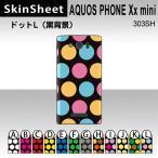 AQUOS PHONE Xx mini 303SH  専用 スキンシート 裏面 【 ドットL(黒背景) 柄】