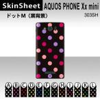 AQUOS PHONE Xx mini 303SH  専用 スキンシート 裏面 【 ドットM(黒背景) 柄】