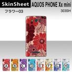 AQUOS PHONE Xx mini 303SH  専用 スキンシート 裏面 【 フラワー03 柄】