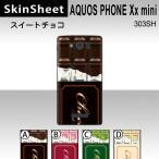 AQUOS PHONE Xx mini 303SH  専用 スキンシート 裏面 【 スィートチョコ 柄】