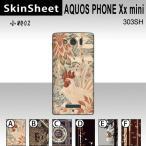 AQUOS PHONE Xx mini 303SH  専用 スキンシート 裏面 【 小粋02 柄】
