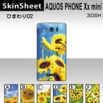 AQUOS PHONE Xx mini 303SH  専用 スキンシート 裏面 【 ひまわり02 柄】