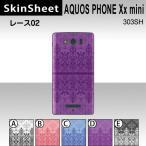 AQUOS PHONE Xx mini 303SH  専用 スキンシート 裏面 【 レース02 柄】