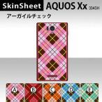 AQUOS Xx 304SH  専用 スキンシート 裏面 【 アーガイルチェック 柄】