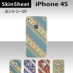 iPhone4S  専用 スキンシート 裏面 【 カントリー01 柄】