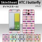 HTC J butterfly HTL23  専用 スキンシート 外面セット(表面・裏面) 【 ダイヤ(スモール) 柄】