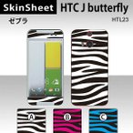 HTC J butterfly HTL23  専用 スキンシート 外面セット(表面・裏面) 【 ゼブラ 柄】