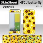 HTC J butterfly HTL23  専用 スキンシート 外面セット(表面・裏面) 【 ひまわり02 柄】