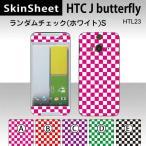 HTC J butterfly HTL23  専用 スキンシート 外面セット(表面・裏面) 【 ランダムチェックスモール(ホワイト) 柄】