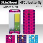 HTC J butterfly HTL23  専用 スキンシート 外面セット(表面・裏面) 【 スカルライン02 柄】