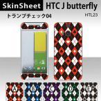 HTC J butterfly HTL23  専用 スキンシート 外面セット(表面・裏面) 【 トランプチェック04 柄】