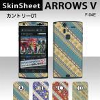 ARROWS V F-04E  専用 スキンシート 外面セット(表面・裏面) 【 カントリー01 柄】
